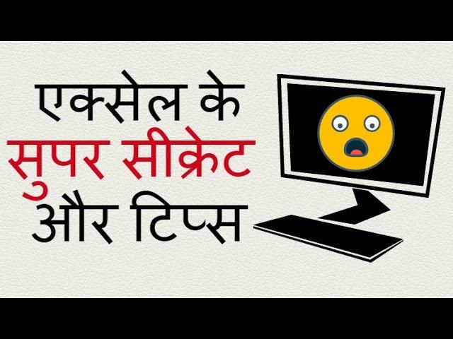 एक्सेल सुपर सीक्रेट और टिप्स – Excel Super Secrets And Tips (Hindi)