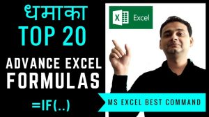 Top 20: Advanced Excel Tips 2019 (Powerful & Faster!!) in Hindi [Tech Guru Plus]