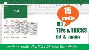 15 Tips Excel :  รวมทิป & เทคนิค Excel 2016 ที่จะทำให้คุณเก่งเอ็กเซล