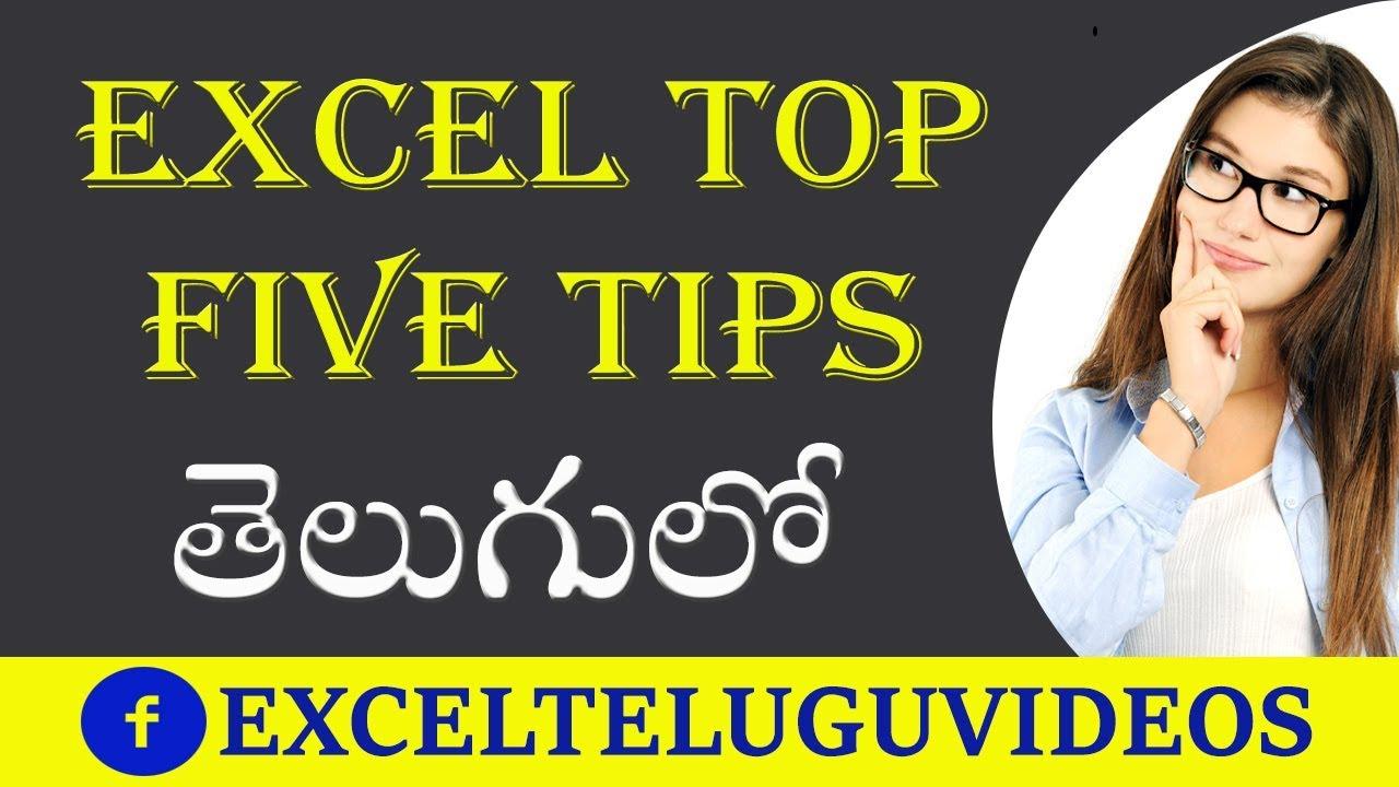 Excel Top 5 Tips in Telugu | Excel Telugu Videos