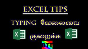 REDUCE YOUR TYPING WORK IN EXCEL [TIPS#2] – BEST TAMIL TUTORIALS