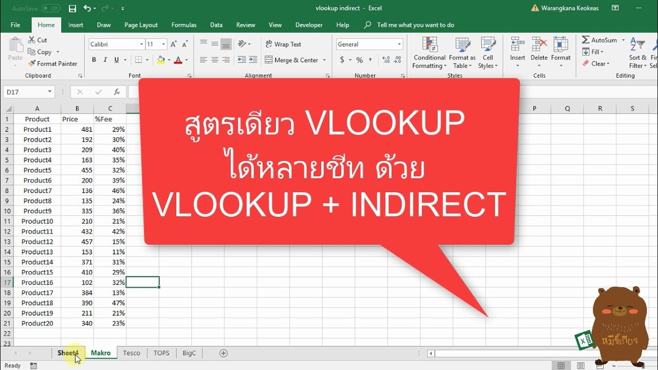 Excel Tips: สูตรเดียว VLOOKUP ได้หลายชีทด้วย VLOOKUP + INDIRECT