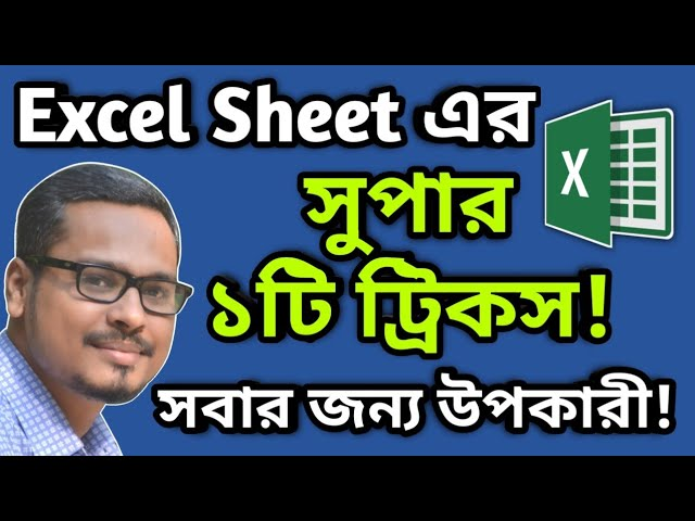 MS Excel Super Tricks Everyone's Needs To Know | Excel Tips And Tricks In Bangla