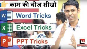Excel, Word, PowerPoint Tricks 🔥🔥🔥|| 10 useful Tricks of Office || Excel Tricks in Hindi