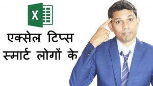 Excel Tips to work like pro in Excel