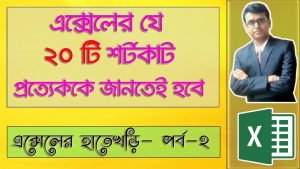 20 Most Useful Excel Shortcut Keys in Bangla | Tips and Tricks | Part-2