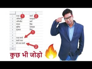 Concat Formula in Excel – New Excel Formula 2019 Hindi – Every Excel User Should Know