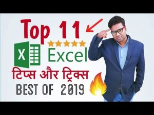 Top 11 Excel Tips and Tricks 2019 Hindi – Excel User Should Know – Best Tips & Tricks for Beginners