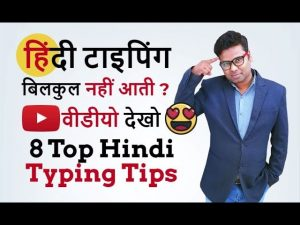 8 Top Hindi Typing Tips & Tricks For Computer User – Hindi Typing Kese Karen Computer me