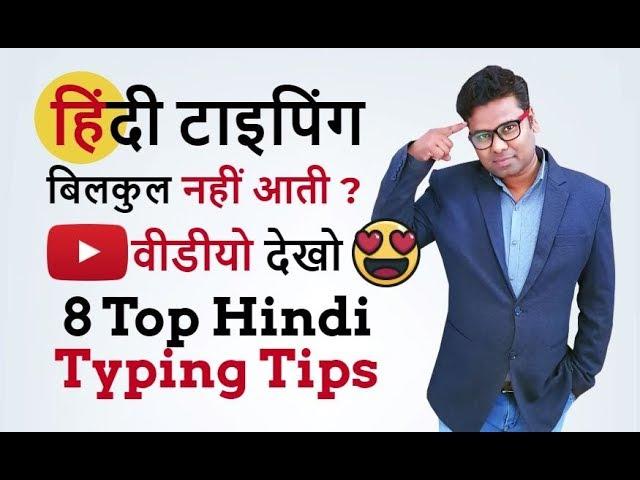 8 Top Hindi Typing Tips & Tricks For Computer User – Hindi Typing Kese Karen Computer me