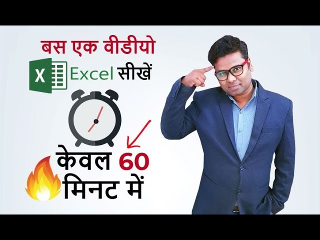 Microsoft Excel in Just 60 minutes 2019 – Excel User Should Know – Complete Excel Tutorial Hindi