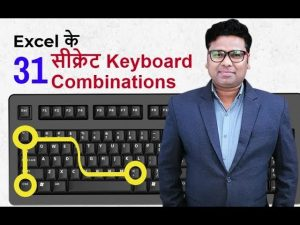 31 Secret Keyboard Combinations For Excel – Become Excel Expert With Useful Keyboard Shortcut Hindi