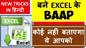 Best New 7 Tricks of MS Excel You Should Know – Tutorial in Hindi