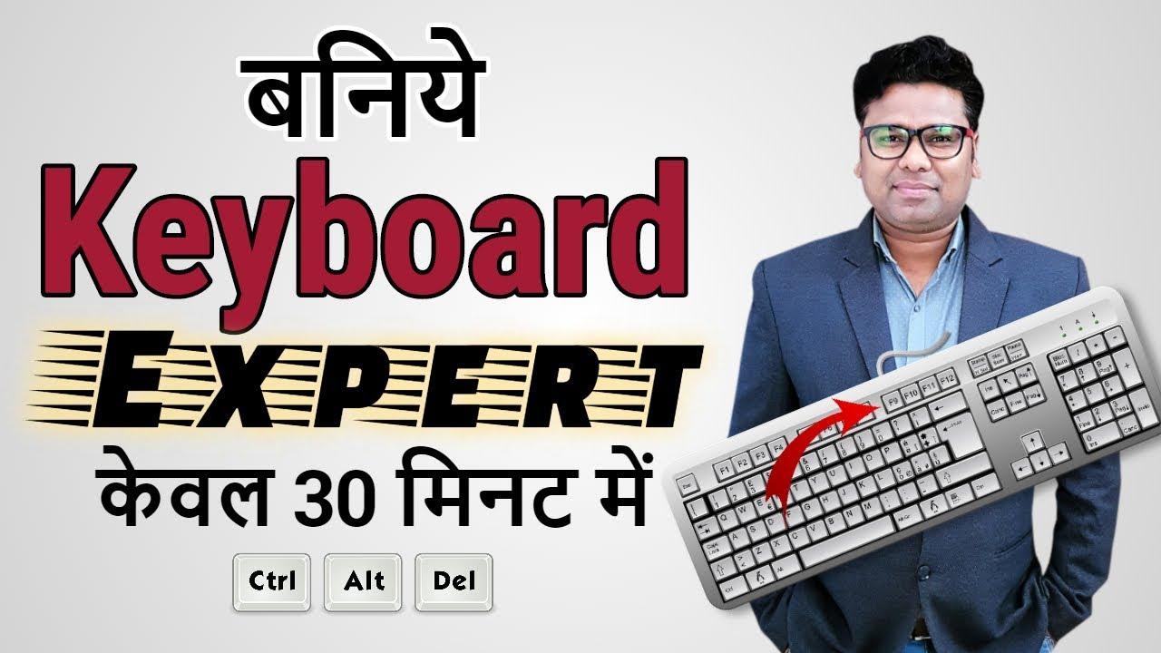 Become Keyboard Expert With 100+ Useful Computer Keyboard Shortcut Keys