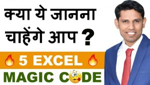 Excel Tips : 5 Excel VBA codes that make you smart in excel