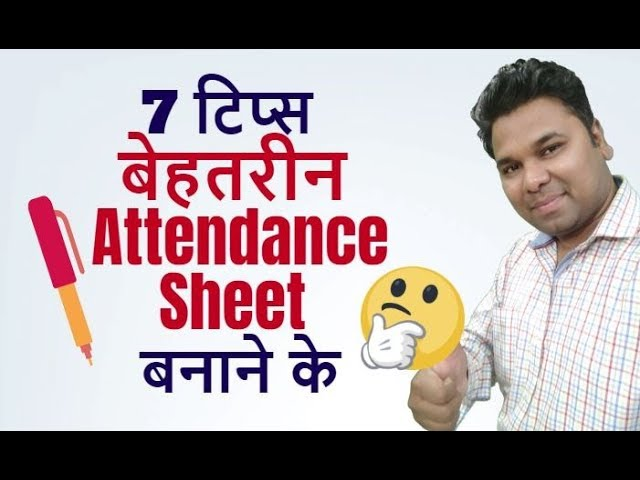 7 Tips to Make Attendance Sheet in Excel in Hindi