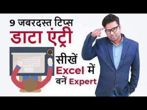 9 Data Entry Tips For Excel 2019 | How to Data Entry Work in Excel Hindi | Data Entry Kaise Kare