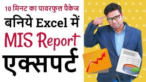 MIS Report in Excel for Beginners – बनिये Excel MIS Report Expert – How to Make MIS Reports