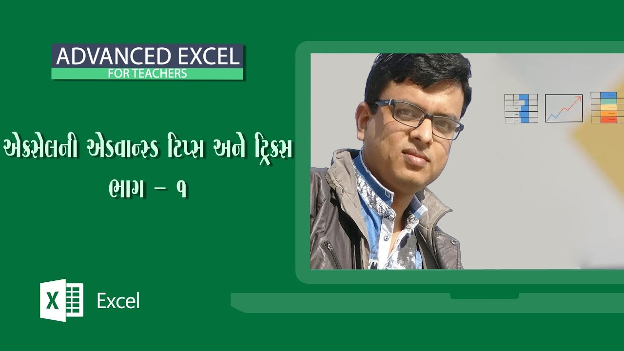 [Gujarati] Advanced Excel for Teachers – Tips and Tricks – Part – 1