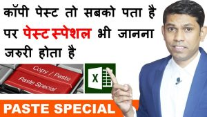 Complete use of excel paste special option that every excel user must know || Excel tips