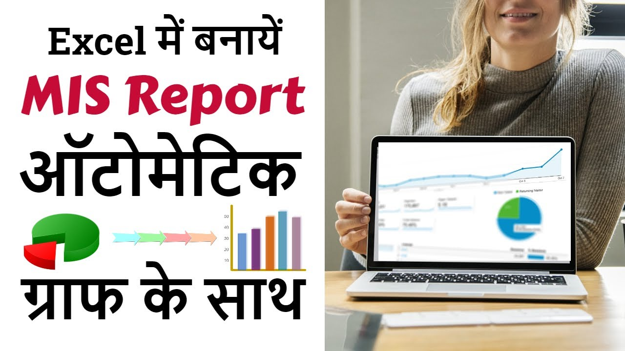 MIS IN EXCEL – MIS EXCEL TUTORIAL – MIS Report With CHART in Excel Hindi – Part 2