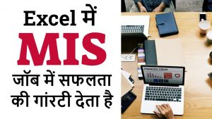 MIS IN EXCEL – MIS EXCEL TUTORIAL – MIS Report in Excel Hindi – Part 1
