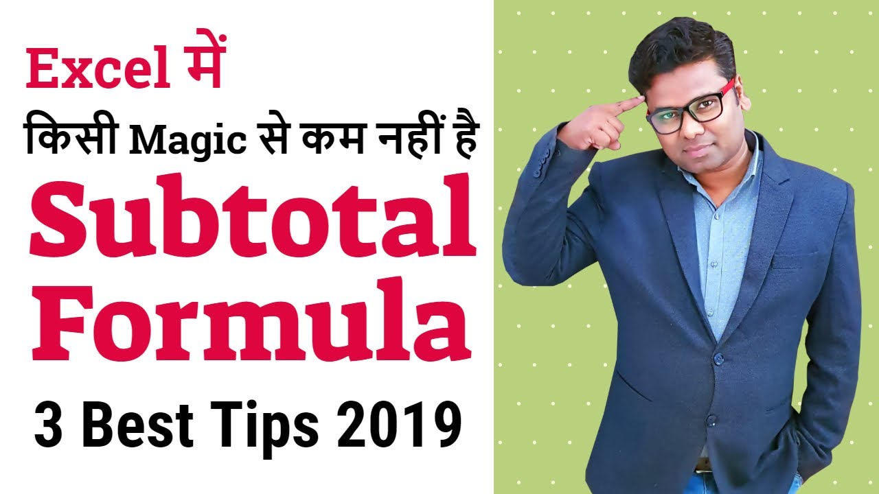 3 Subtotal Formula Tips 2019 – Subtotal function Ms Excel in Hindi – Excel User Should Know