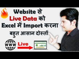 How To Best Import Website Live Data in Excel | वेबसाइट से लाइव डाटा एक्सेल में इम्पोर्ट कैसे करें