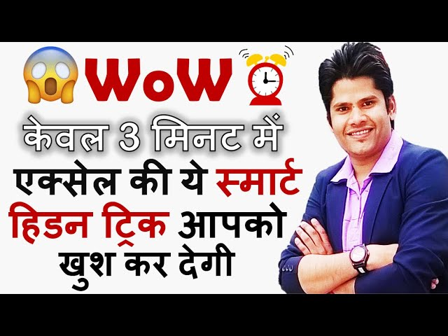 WoW👌You Should Must Know This Excel Very Hidden Useful Cool Trick || 2019