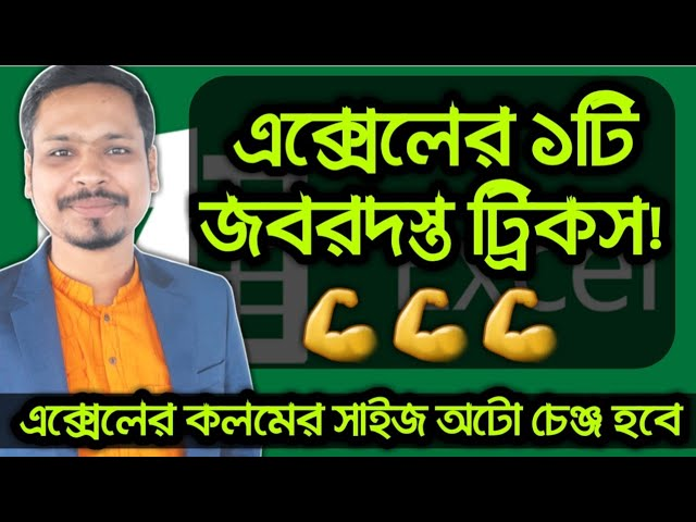 💪 How To DO Auto Fit MS Excel Column Cells? MS Excel Tips And Tricks In Bangla