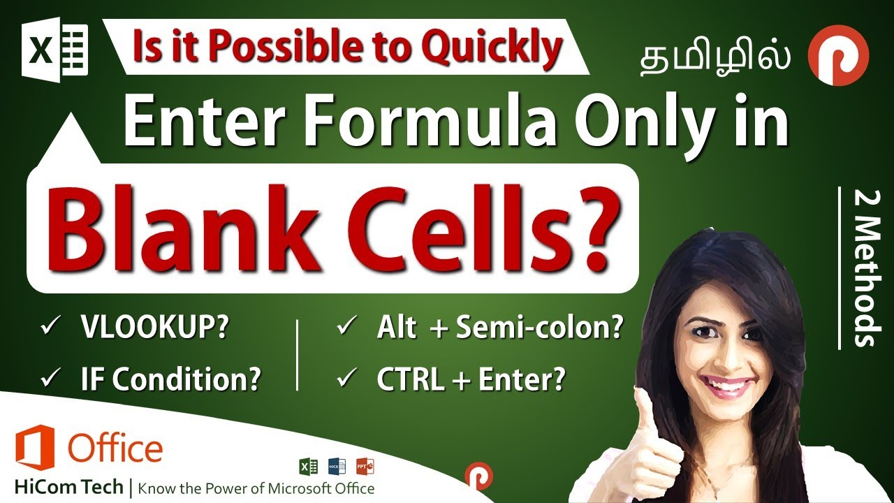 Excel Tips | Insert Formula Only in Blank Cells | Select Only the Blank Cells in Excel | Tamil