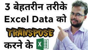 3 Bestway to Transpose Excel Data in Hindi | Microsoft Excel Tips and Tricks