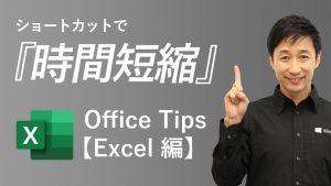 【Office Tips】Excel のショートカットで時間短縮!