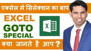 Excel Pro Tips to use Goto Special Explain in hindi || Excel Goto Special