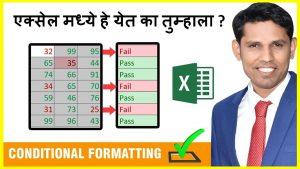 Excel मधे हे येत का तुम्हाला ? || Excel Tutorial in Marathi || Excel Tips