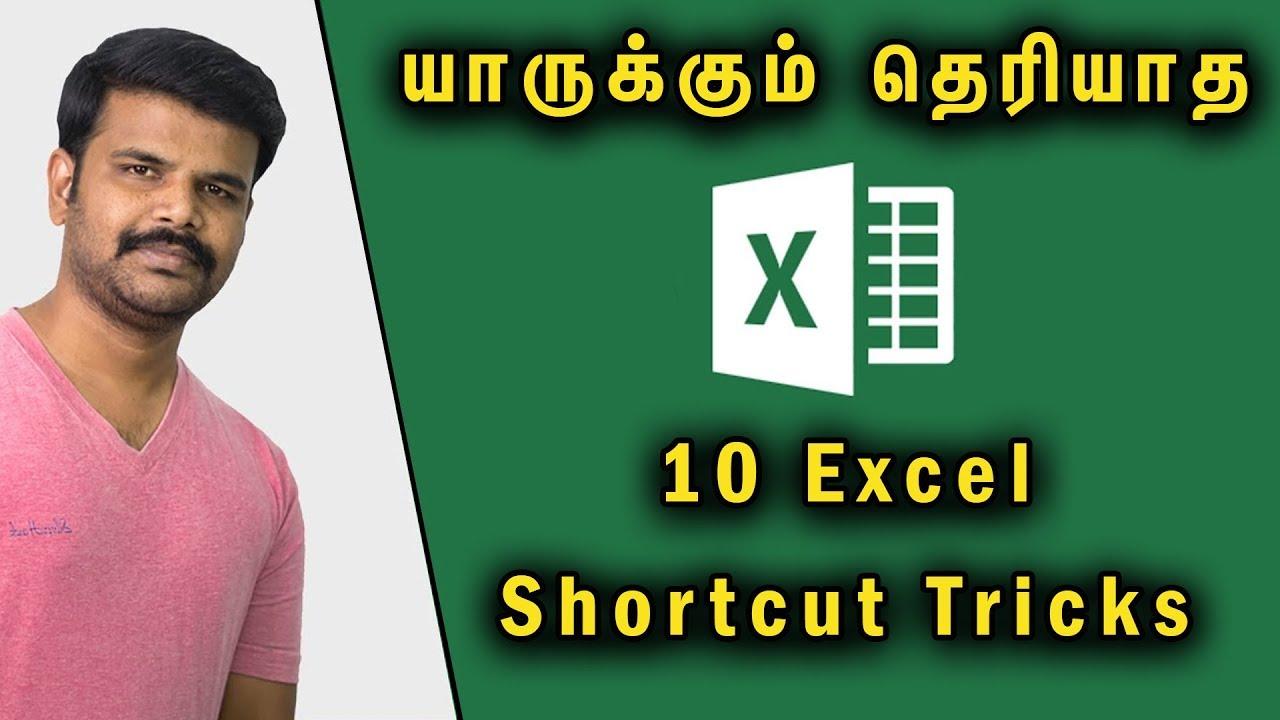 யாருக்கும் தெரியாத 10 Excel Shortcut Tricks | Excel Tricks | தமிழ் அகாடமி