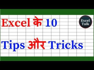 Excel Tips and Tricks | Top 10 Excel Tips and Tricks | Tips and Tricks for Excel