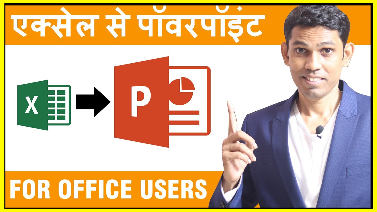 Every Computer Operator must know How to Create presentation on Excel Data?