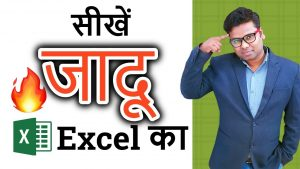 Best Excel Magic Tricks Hindi 2020
