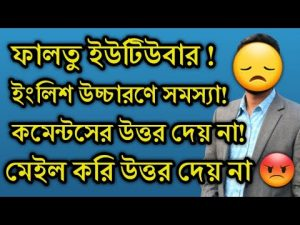 ফালতু ইউটিউবার ! Live Questions & Answer 👍 Excel Tips And Tricks 2020