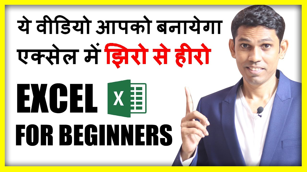Excel Tutorial for Beginners in Hindi – Complete Microsoft Excel tutorial in Hindi for Excel users