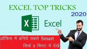 Excel Tips 2020 | Excel tricks and tips | New tips and tricks | Excel Master |
