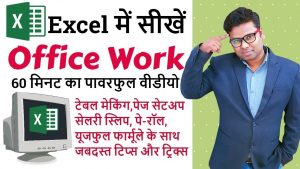 Office Work in Excel in Hindi 2019 – Excel User Should Know – Complete Office Work in Excel