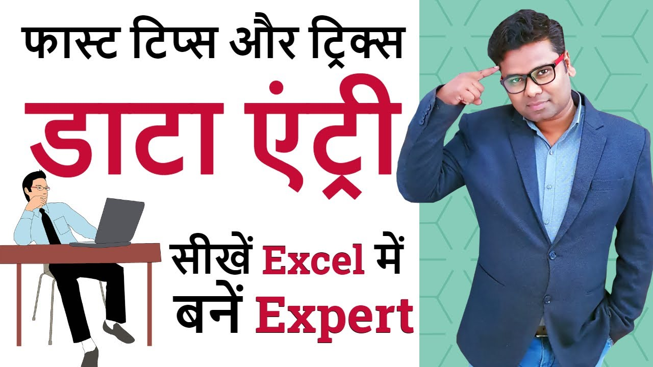 Best Data Entry Tips For Excel 2020 | Data Entry ke Tips and Tricks in Hindi