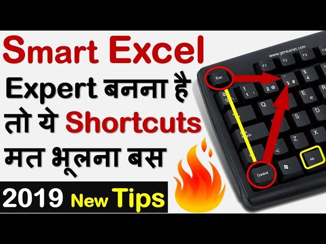 Excel में बनना है Experts का भी  Guru ☑️ तो सीख लो ये 22 Shortcut Tricks 🤓 [ 2019 ]