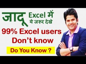 99% Excel Users Don't Know This Magic Trick 2020 Hindi – Do You Know?