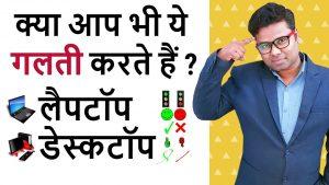 Laptop vs Computer | क्या आप भी ये गलती करते हैं | डेस्कटॉप कंप्यूटर या लैपटॉप | Buying Guide Hindi