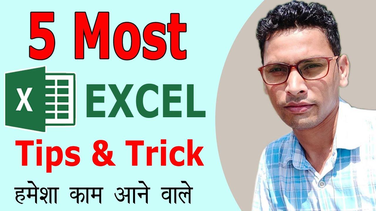 Excel Tips & Trick हमेशा काम मे आने वाले।