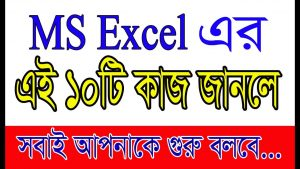 Top 10 ms excel 2016 tips and tricks in bangla, Advance #Microsoft_excel tutorial in bangla