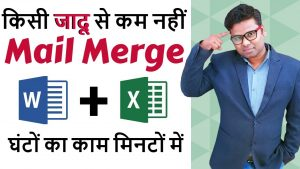 Save Time With Mail Merge in MS Word   What is Mail Merge in MS Word   Mail Merge in Hindi
